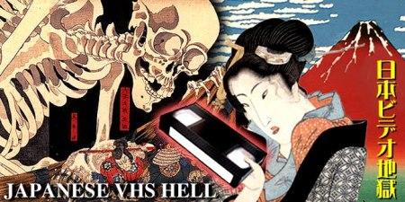 japan video hell